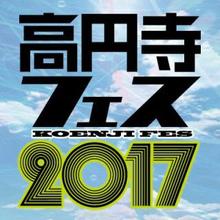 高円寺フェス2017