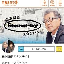 TBSラジオ「森本毅郎・スタンバイ!」現場にアタック 進化する美容室 竹内 紫麻 取材