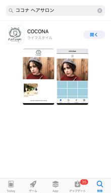 COCONA専用アプリ